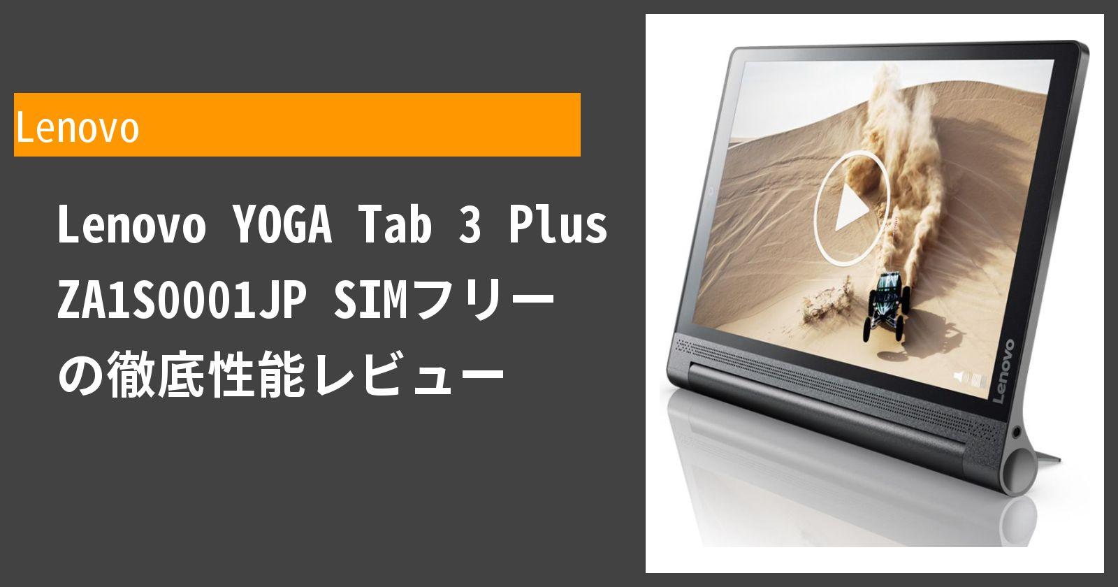 YOGA Tab 3 Plus ZA1S0001JP SIMフリー の徹底性能レビュー