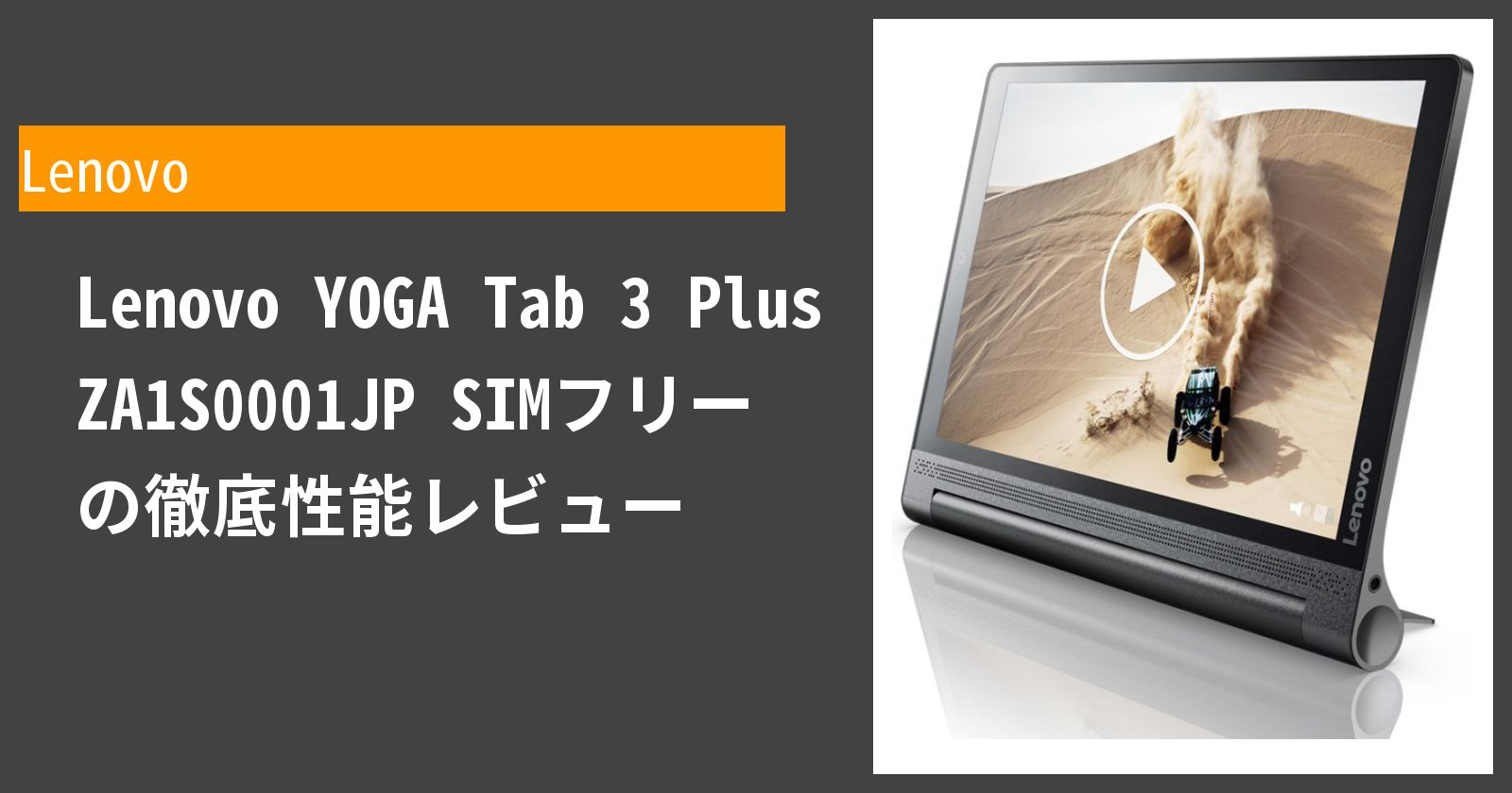 YOGA Tab 3 Plus ZA1S0001JP の徹底性能レビュー