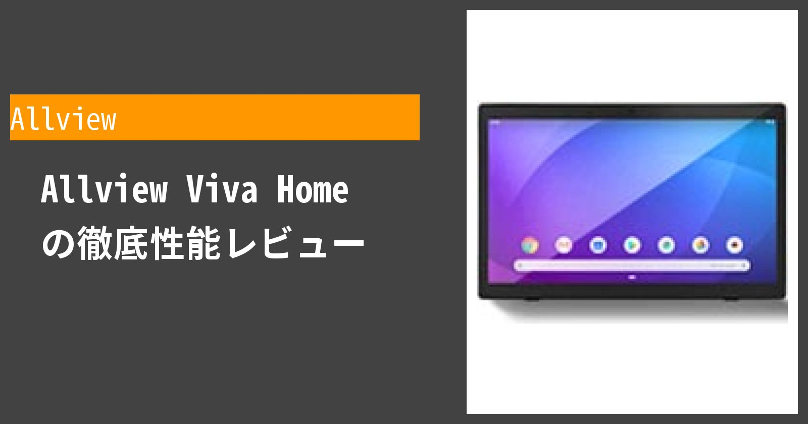 Allview Viva Home の徹底性能レビュー