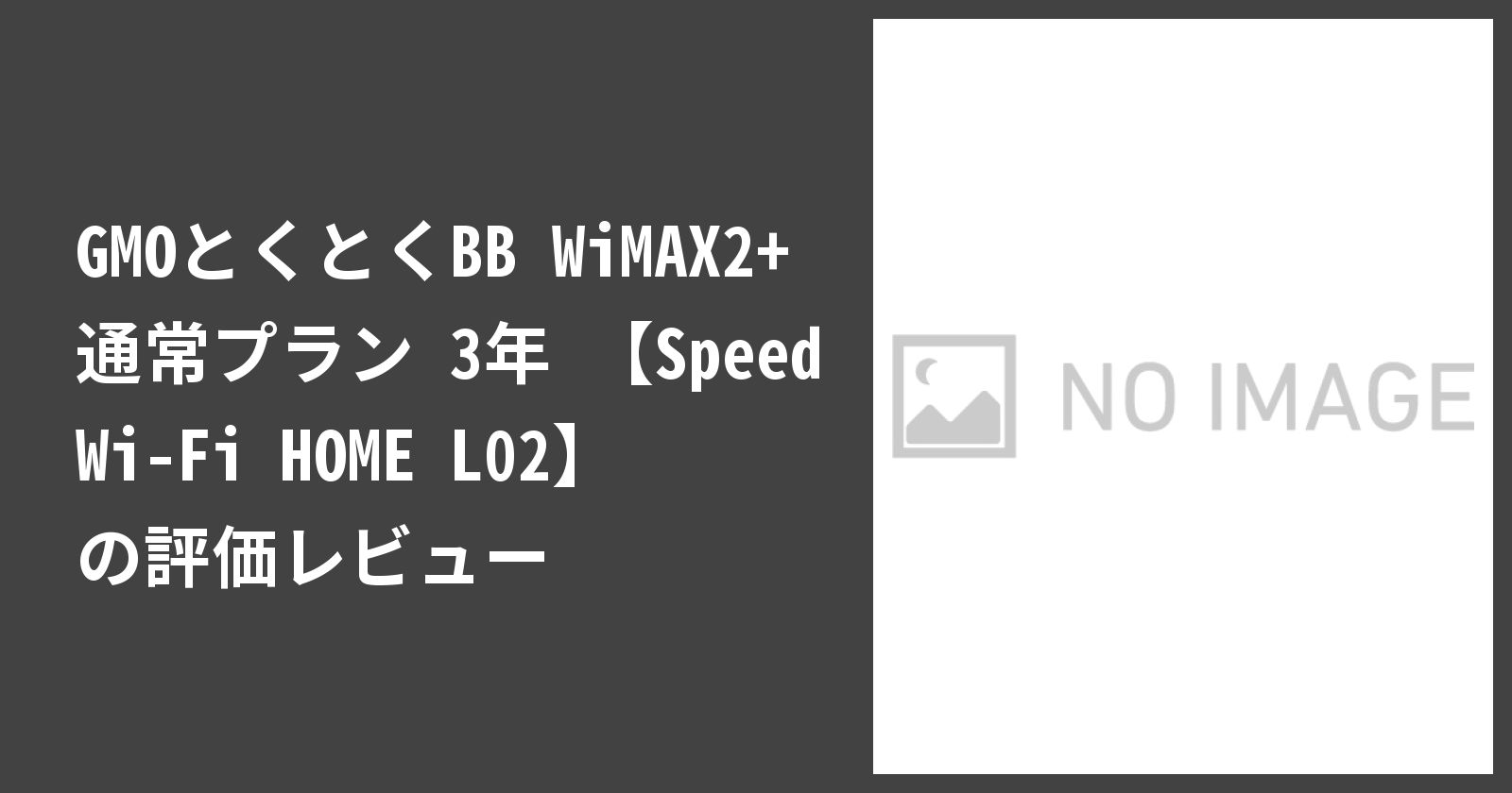 GMOとくとくBB WiMAX2+ 通常プラン 3年 【Speed Wi-Fi HOME L02】を徹底評価