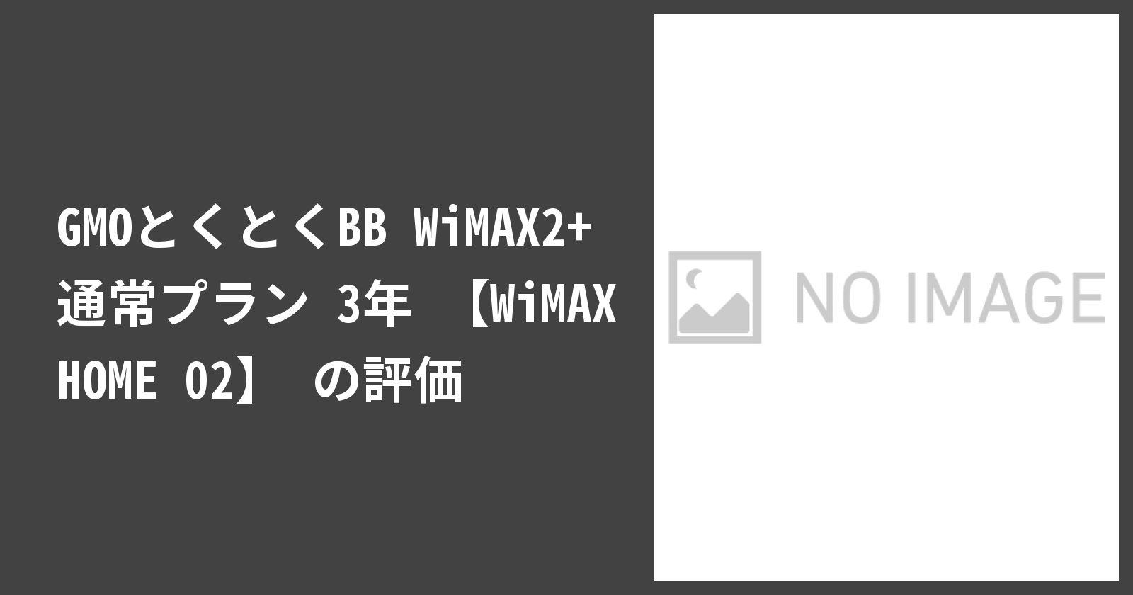 GMOとくとくBB WiMAX2+ 通常プラン 3年 【WiMAX HOME 02】を徹底評価