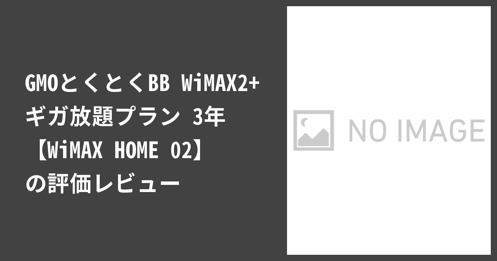 GMOとくとくBB WiMAX2+ ギガ放題プラン 3年 【WiMAX HOME 02】を徹底評価