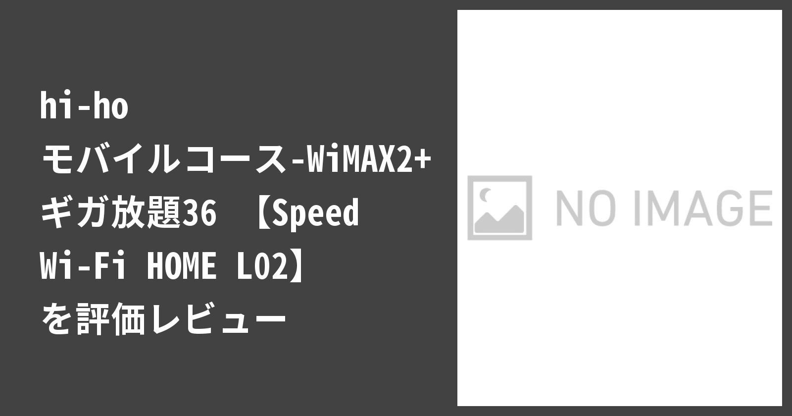 hi-ho モバイルコース-WiMAX2+ ギガ放題36 【Speed Wi-Fi HOME L02】を徹底評価