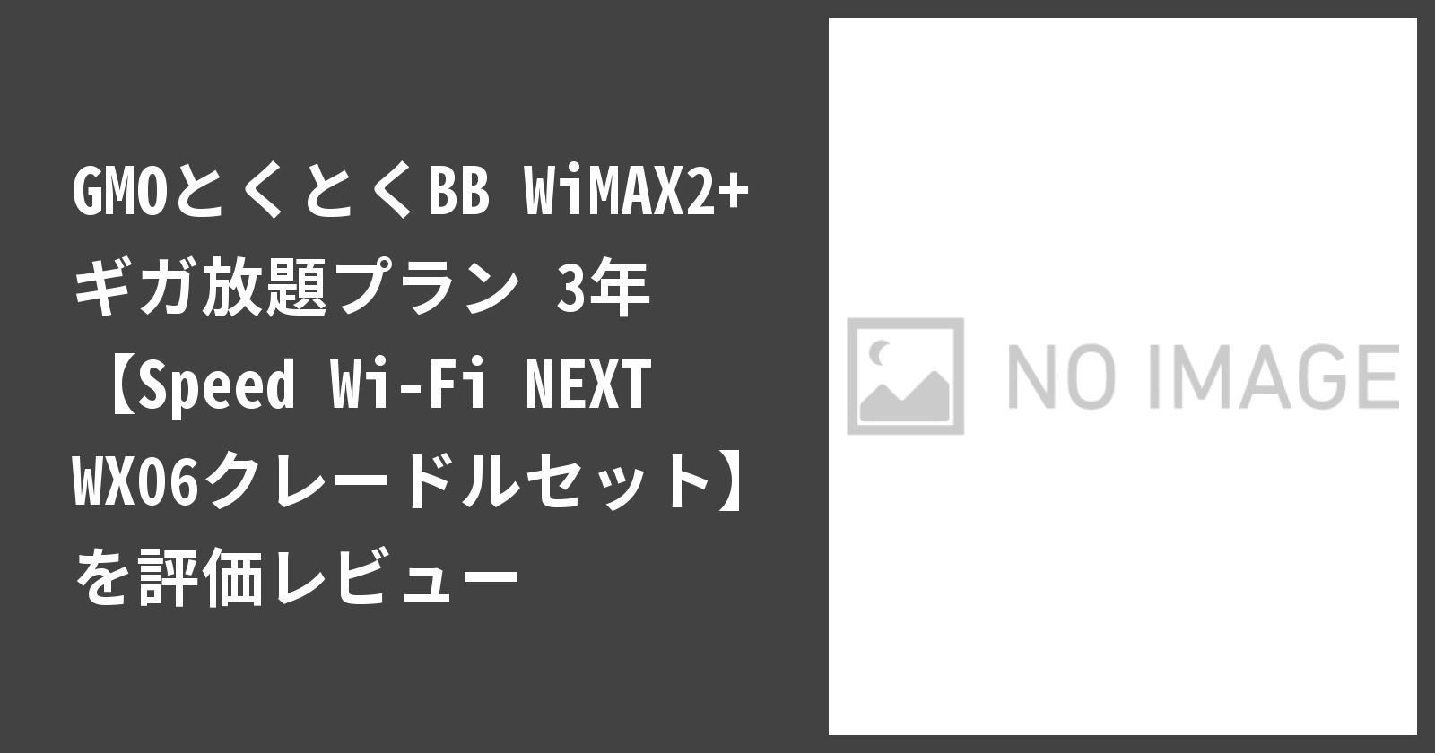 GMOとくとくBB WiMAX2+ ギガ放題プラン 3年 【Speed Wi-Fi NEXT WX06クレードルセット】を徹底評価