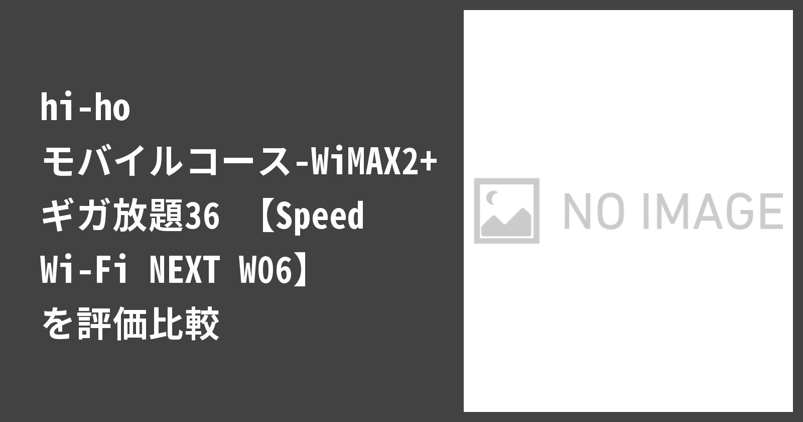 hi-ho モバイルコース-WiMAX2+ ギガ放題36 【Speed Wi-Fi NEXT W06】を徹底評価
