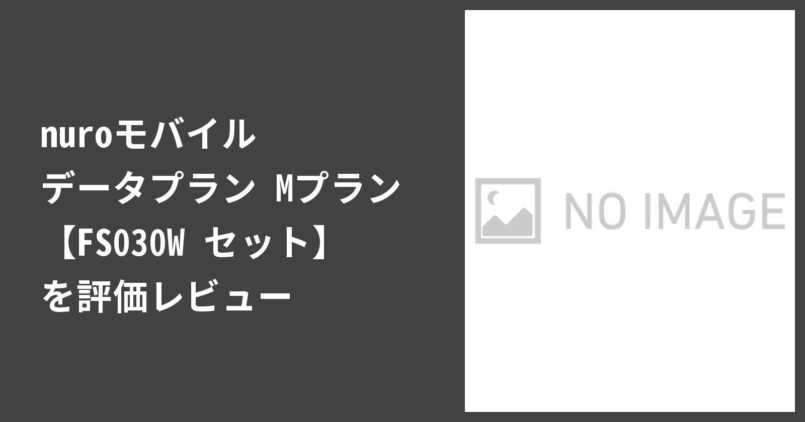 nuroモバイル データプラン Mプラン 【FS030W セット】を徹底評価