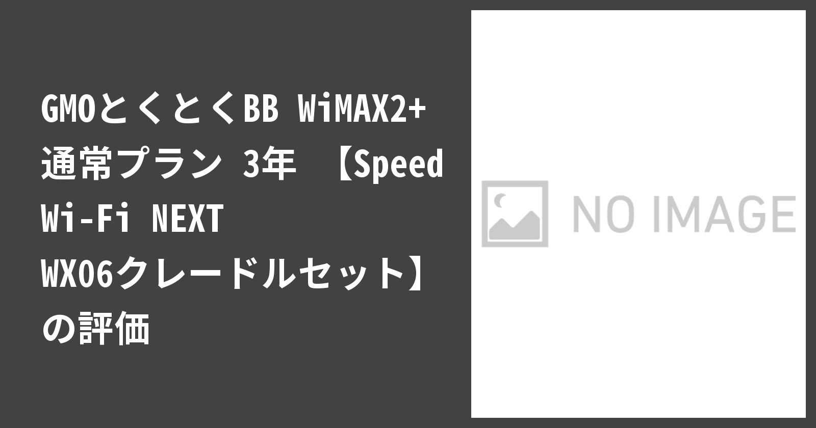 GMOとくとくBB WiMAX2+ 通常プラン 3年 【Speed Wi-Fi NEXT WX06クレードルセット】を徹底評価