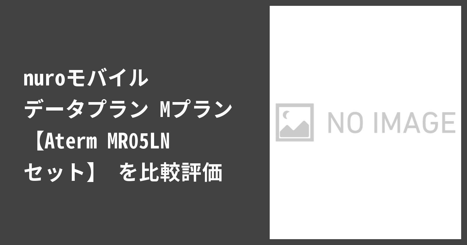 nuroモバイル データプラン Mプラン 【Aterm MR05LN セット】を徹底評価