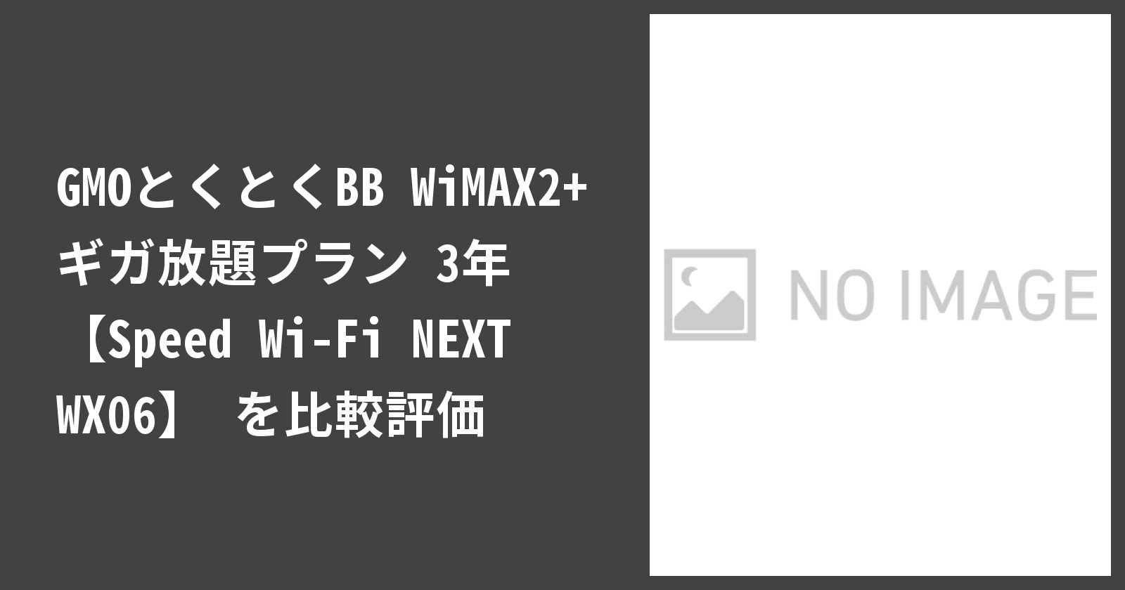 GMOとくとくBB WiMAX2+ ギガ放題プラン 3年 【Speed Wi-Fi NEXT WX06】を徹底評価