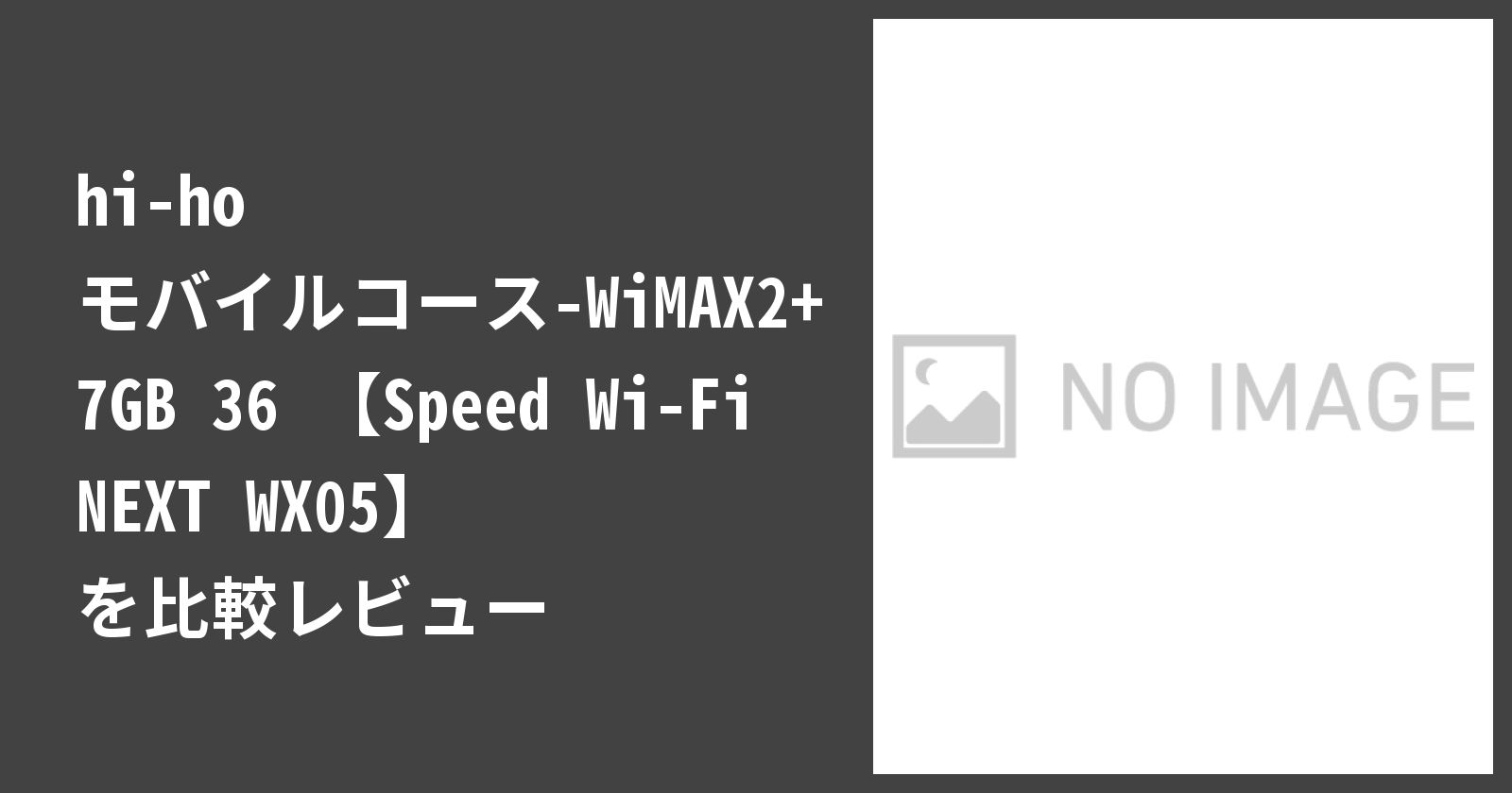 hi-ho モバイルコース-WiMAX2+ 7GB 36 【Speed Wi-Fi NEXT WX05】を徹底評価