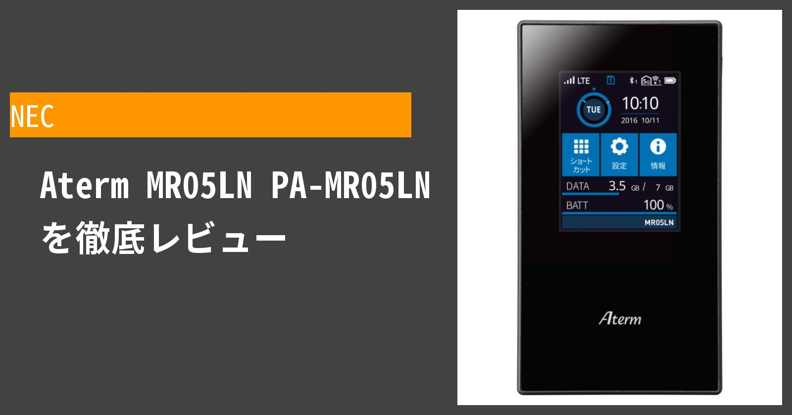 Aterm MR05LN PA-MR05LNを徹底評価
