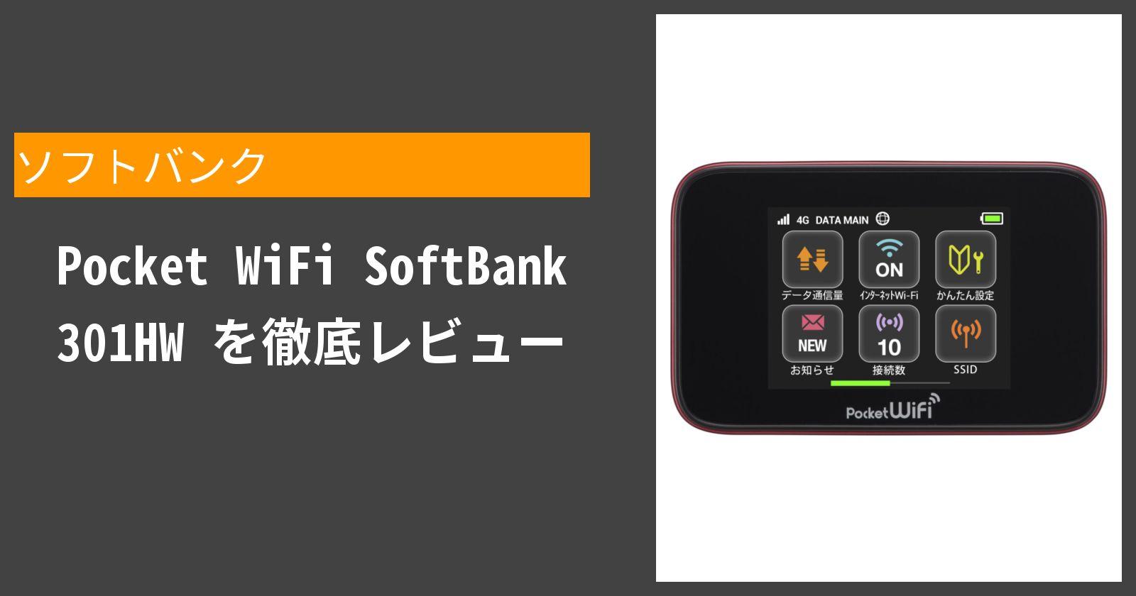 Pocket WiFi SoftBank 301HWを徹底評価