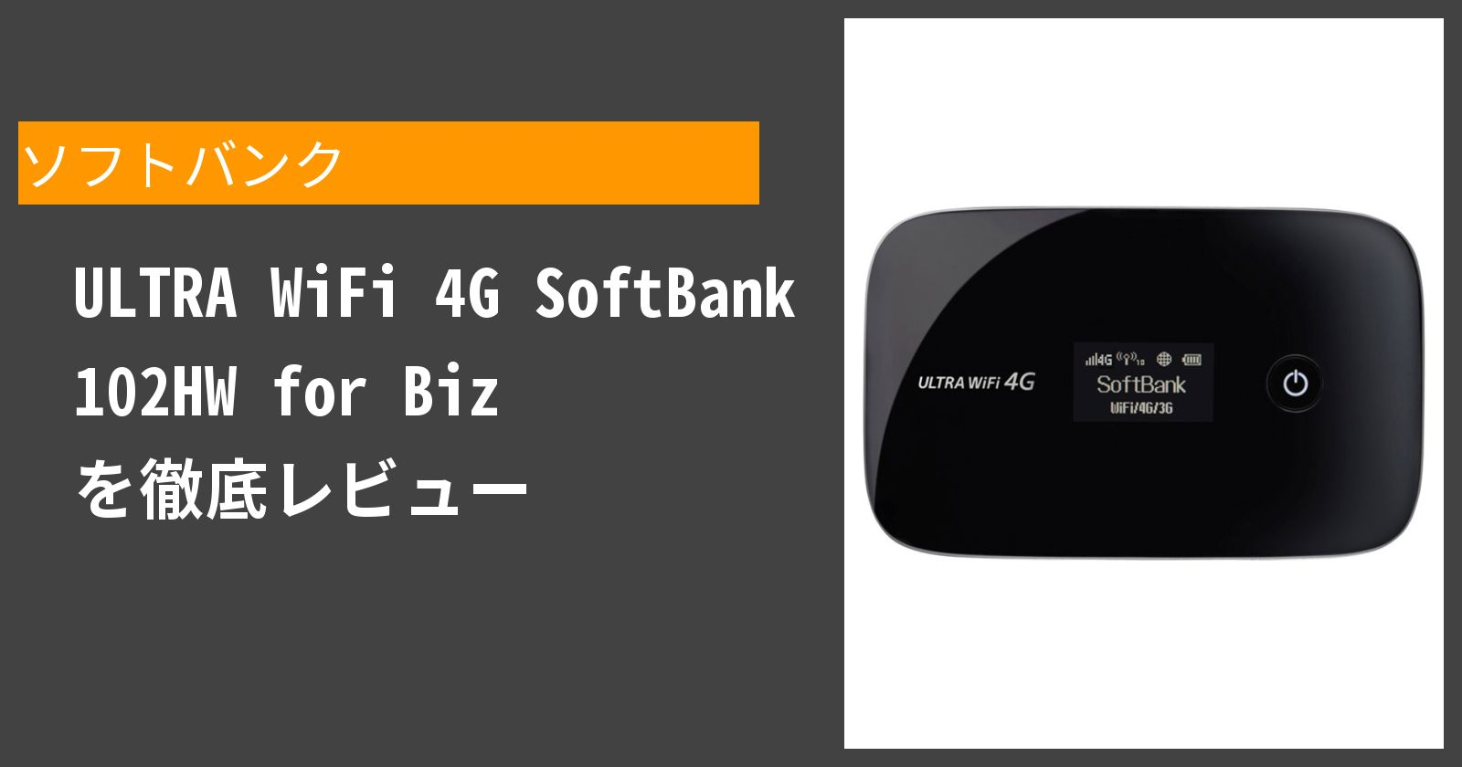 ULTRA WiFi 4G SoftBank 102HW for Bizを徹底評価