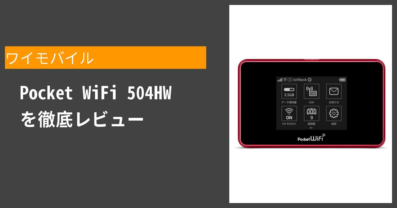Pocket WiFi 504HWを徹底評価
