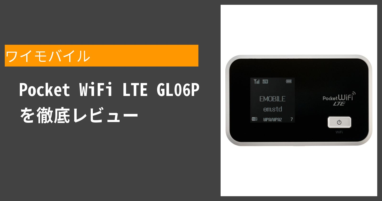 Pocket WiFi LTE GL06Pを徹底評価
