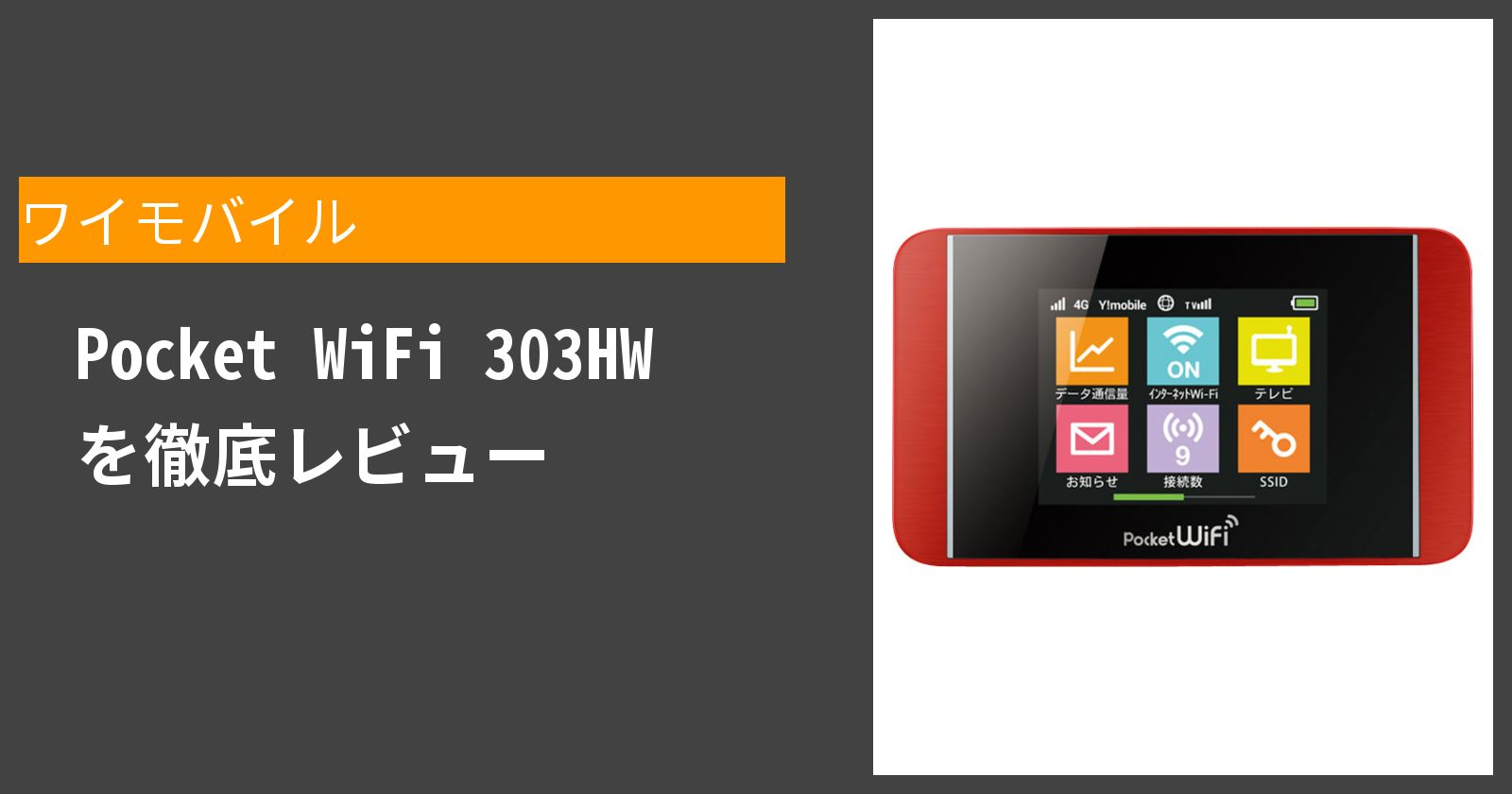 Pocket WiFi 303HWを徹底評価