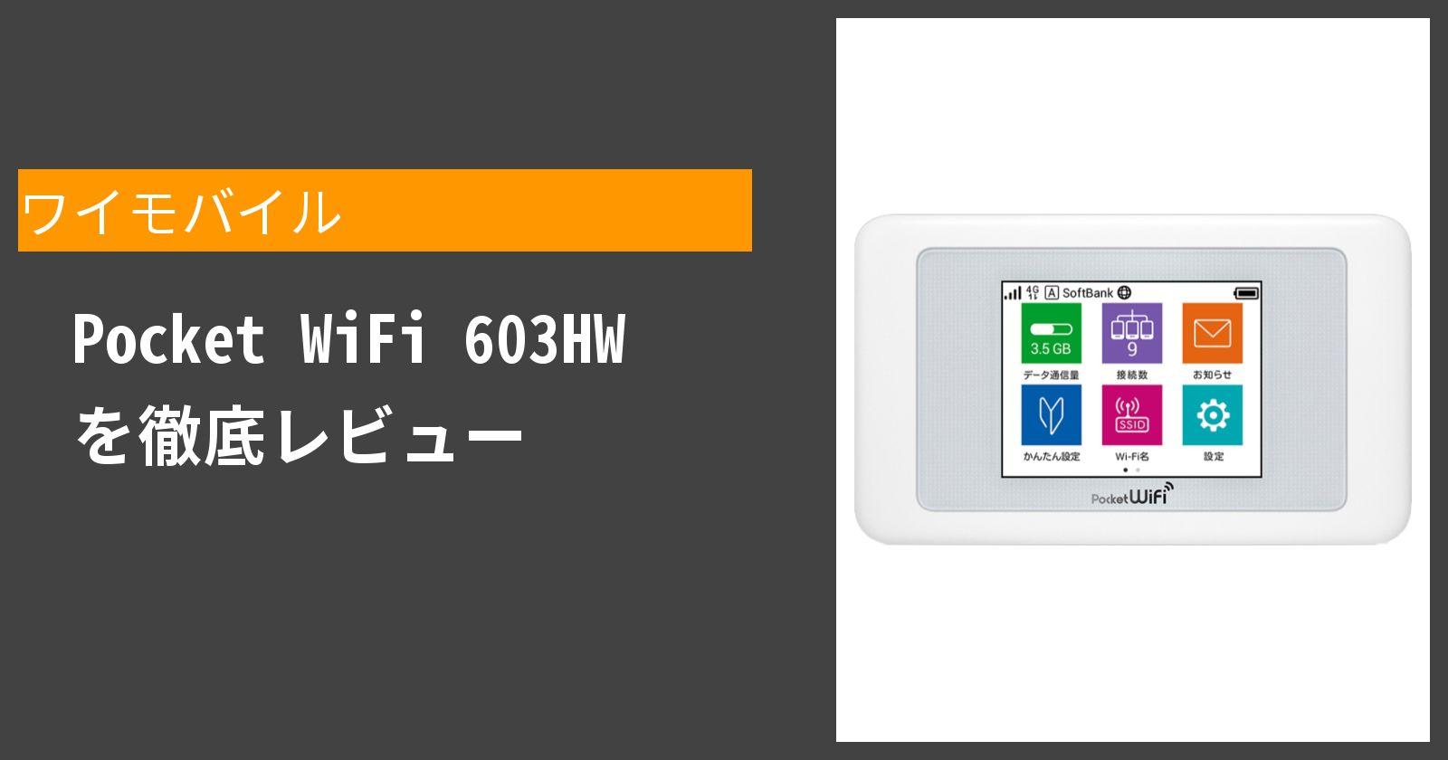 Pocket WiFi 603HWを徹底評価