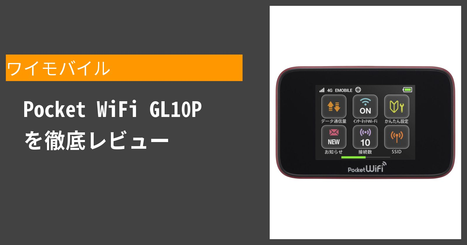 Pocket WiFi GL10Pを徹底評価