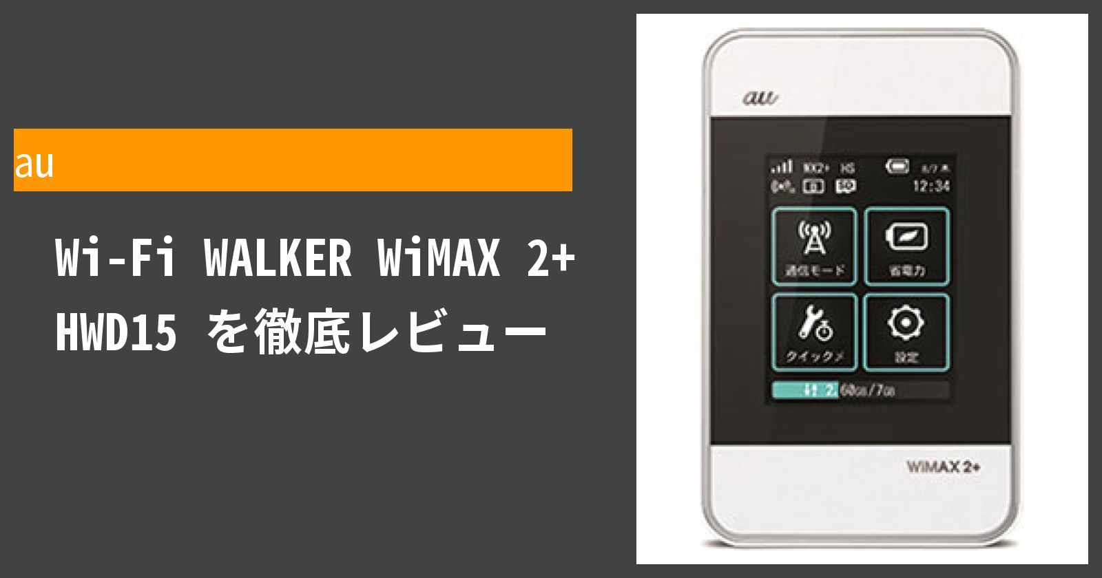 Wi-Fi WALKER WiMAX 2+ HWD15を徹底評価