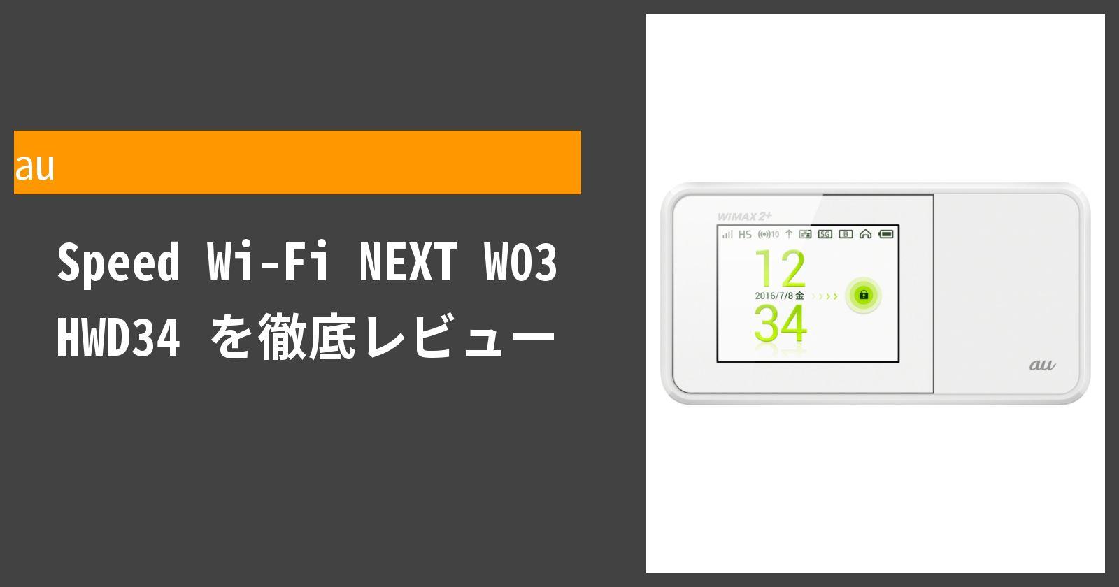 Speed Wi-Fi NEXT W03 HWD34を徹底評価