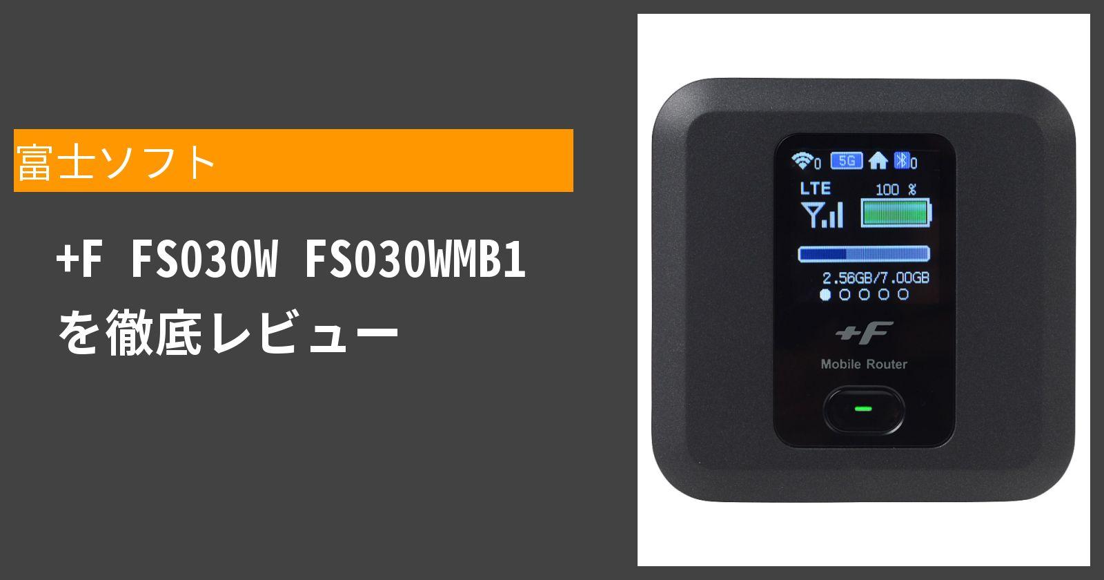 +F FS030W FS030WMB1を徹底評価