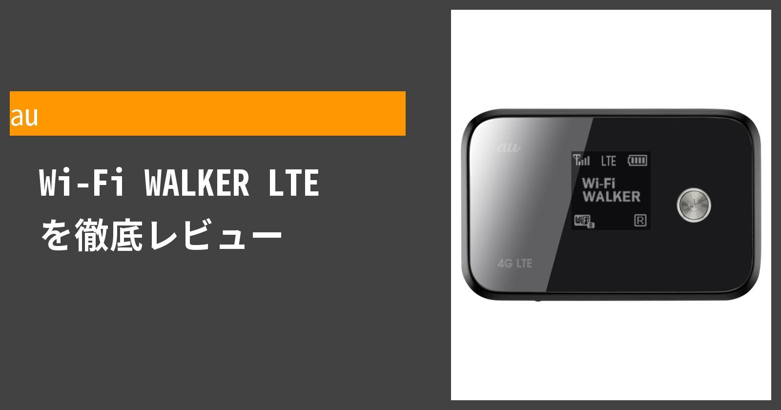 Wi-Fi WALKER LTEを徹底評価