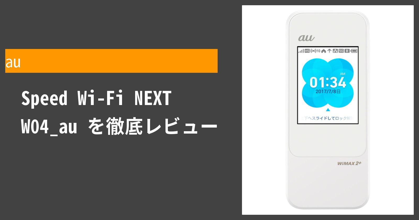 Speed Wi-Fi NEXT W04_auを徹底評価