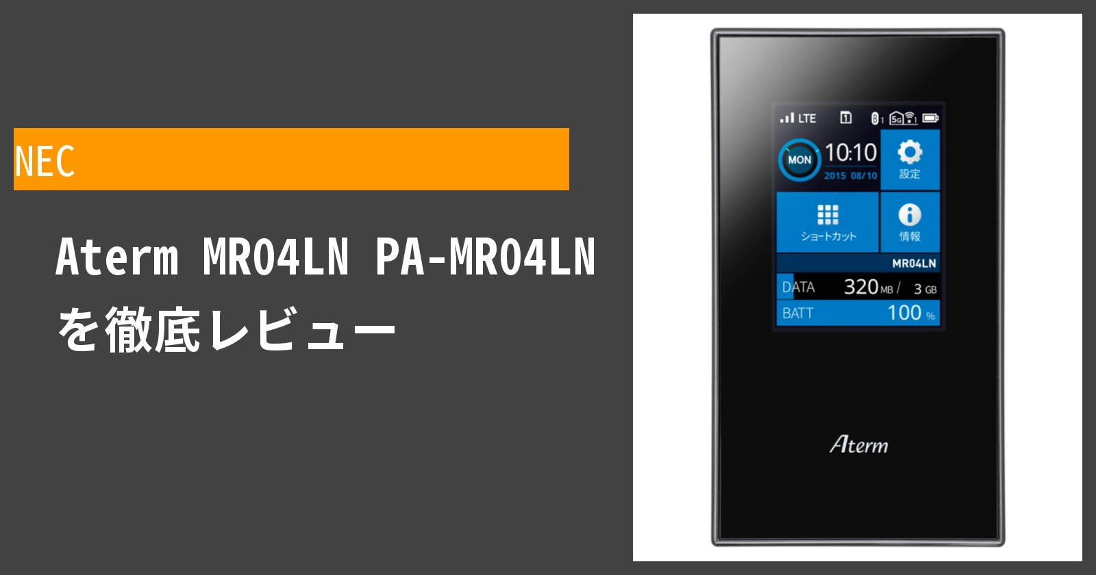 Aterm MR04LN PA-MR04LNを徹底評価