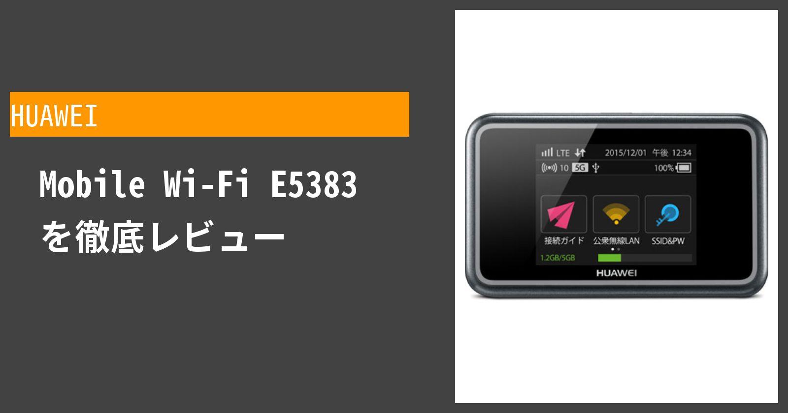 Mobile Wi-Fi E5383を徹底評価