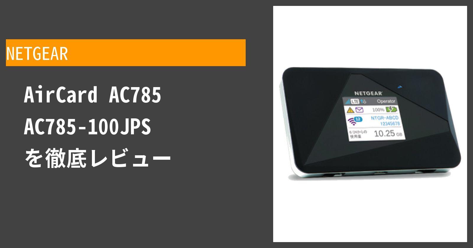 AirCard AC785 AC785-100JPSを徹底評価
