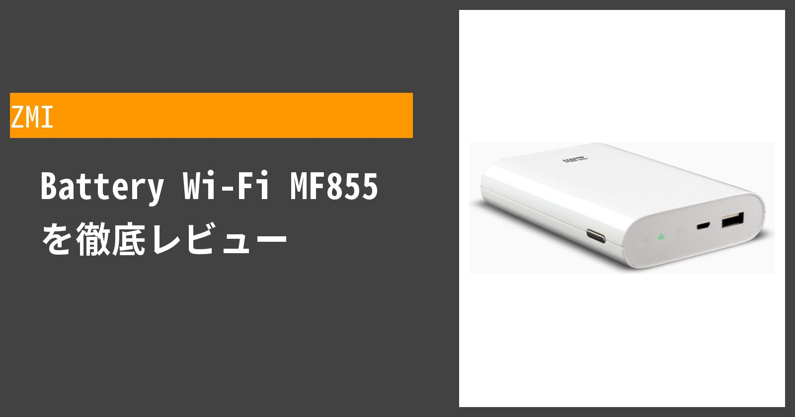 Battery Wi-Fi MF855を徹底評価