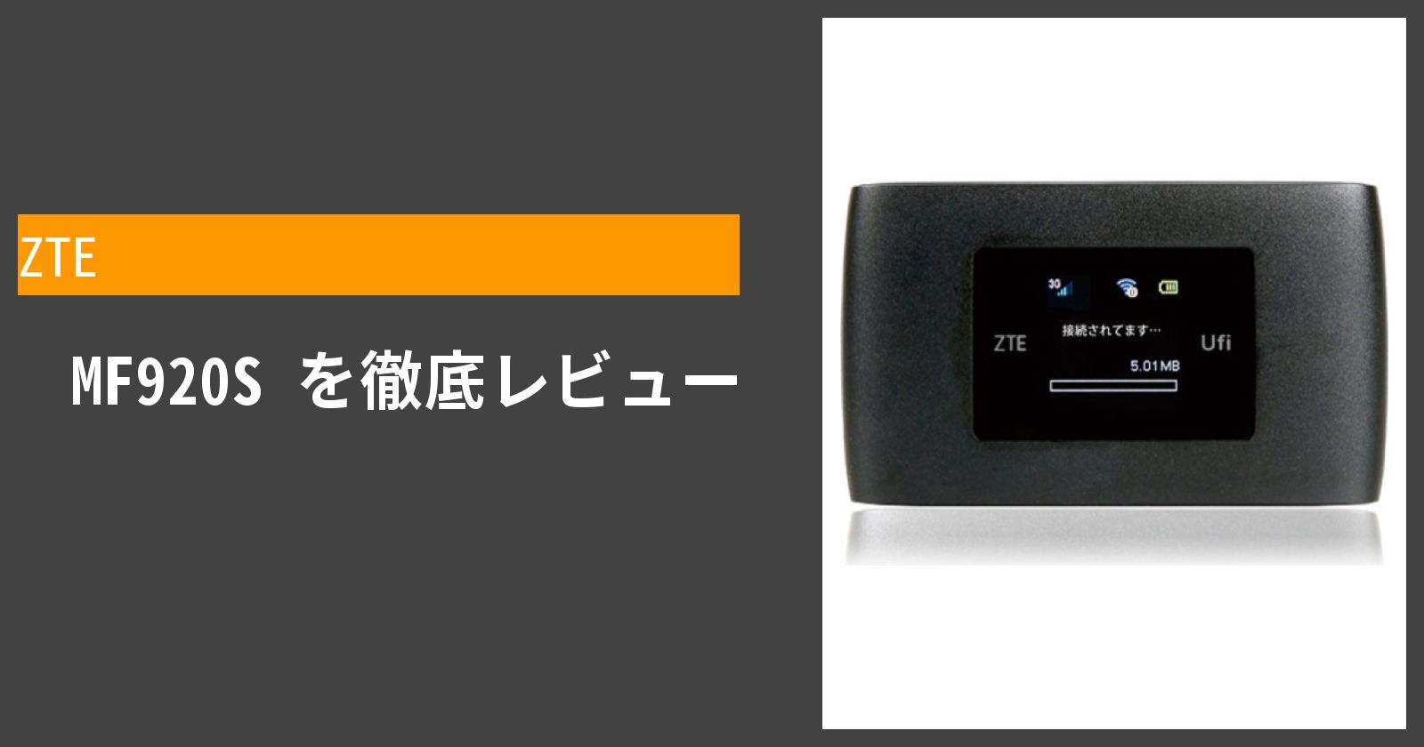 MF920Sを徹底評価