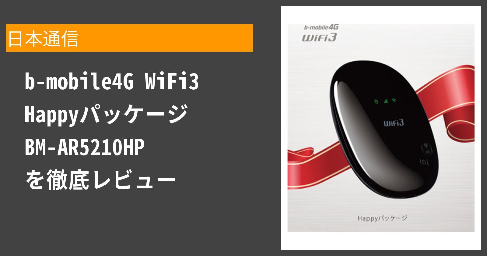 b-mobile4G WiFi3 Happyパッケージ BM-AR5210HPを徹底評価
