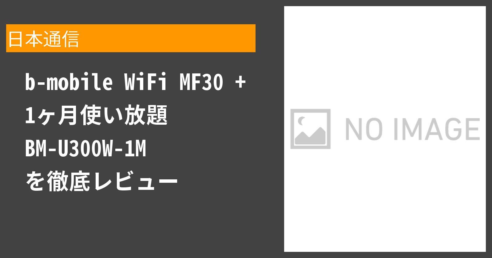 b-mobile WiFi MF30 + 1ヶ月使い放題 BM-U300W-1Mを徹底評価