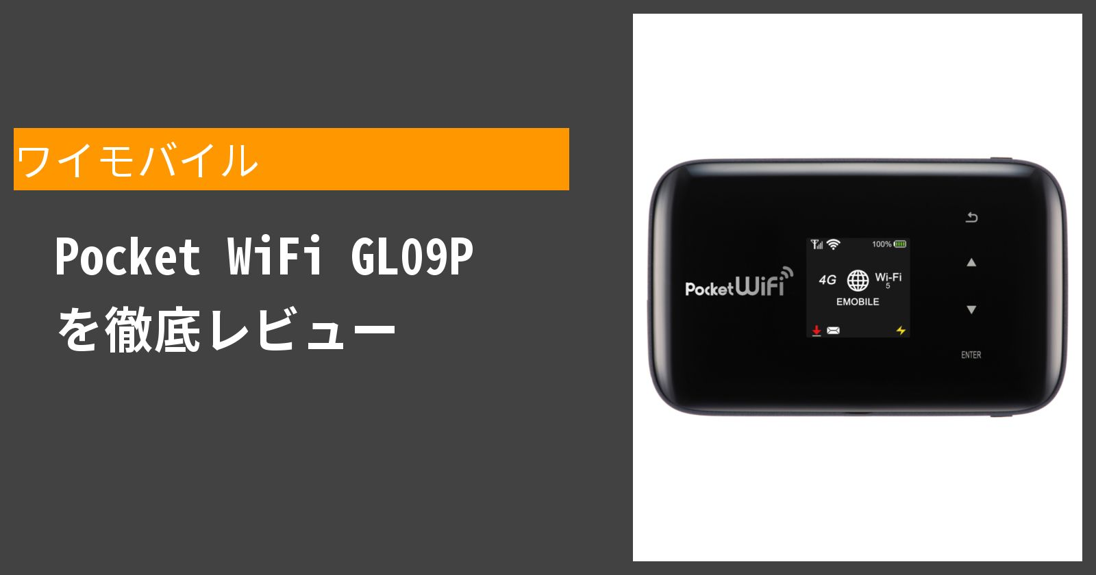 Pocket WiFi GL09Pを徹底評価