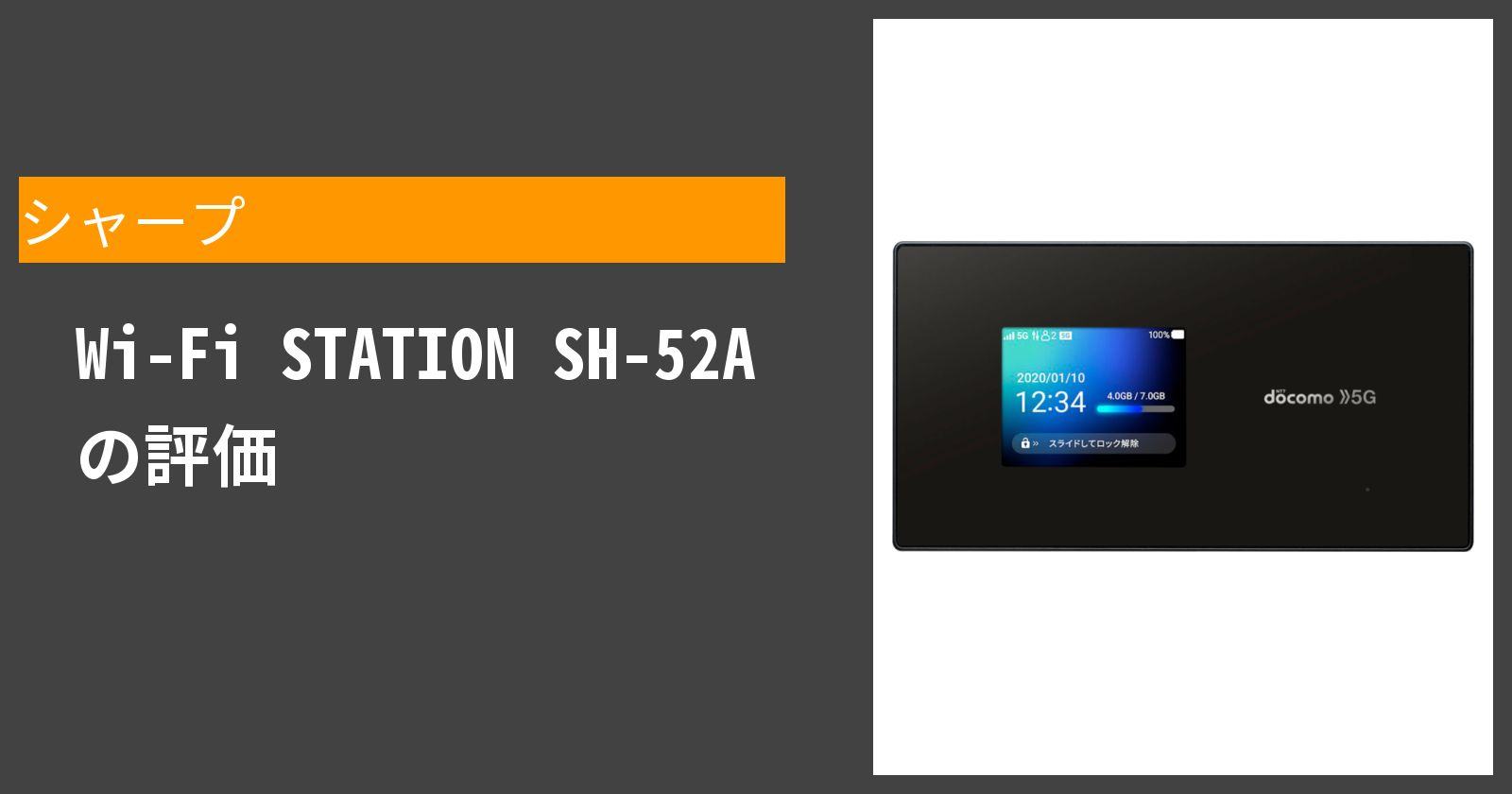 Wi-Fi STATION SH-52Aを徹底評価