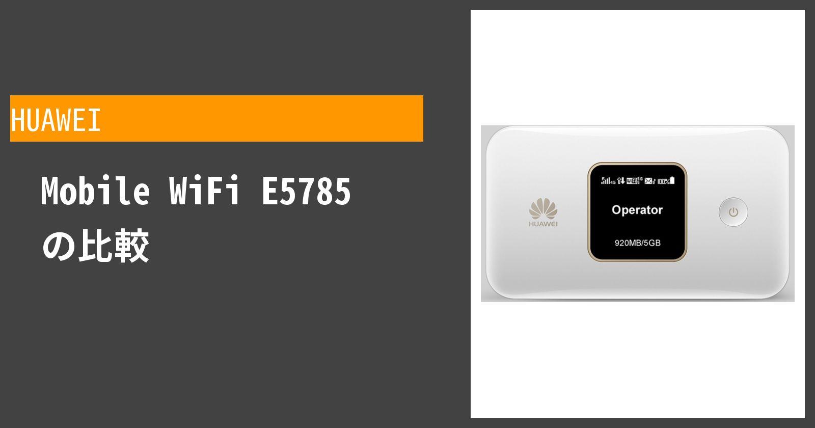 Mobile WiFi E5785を徹底評価
