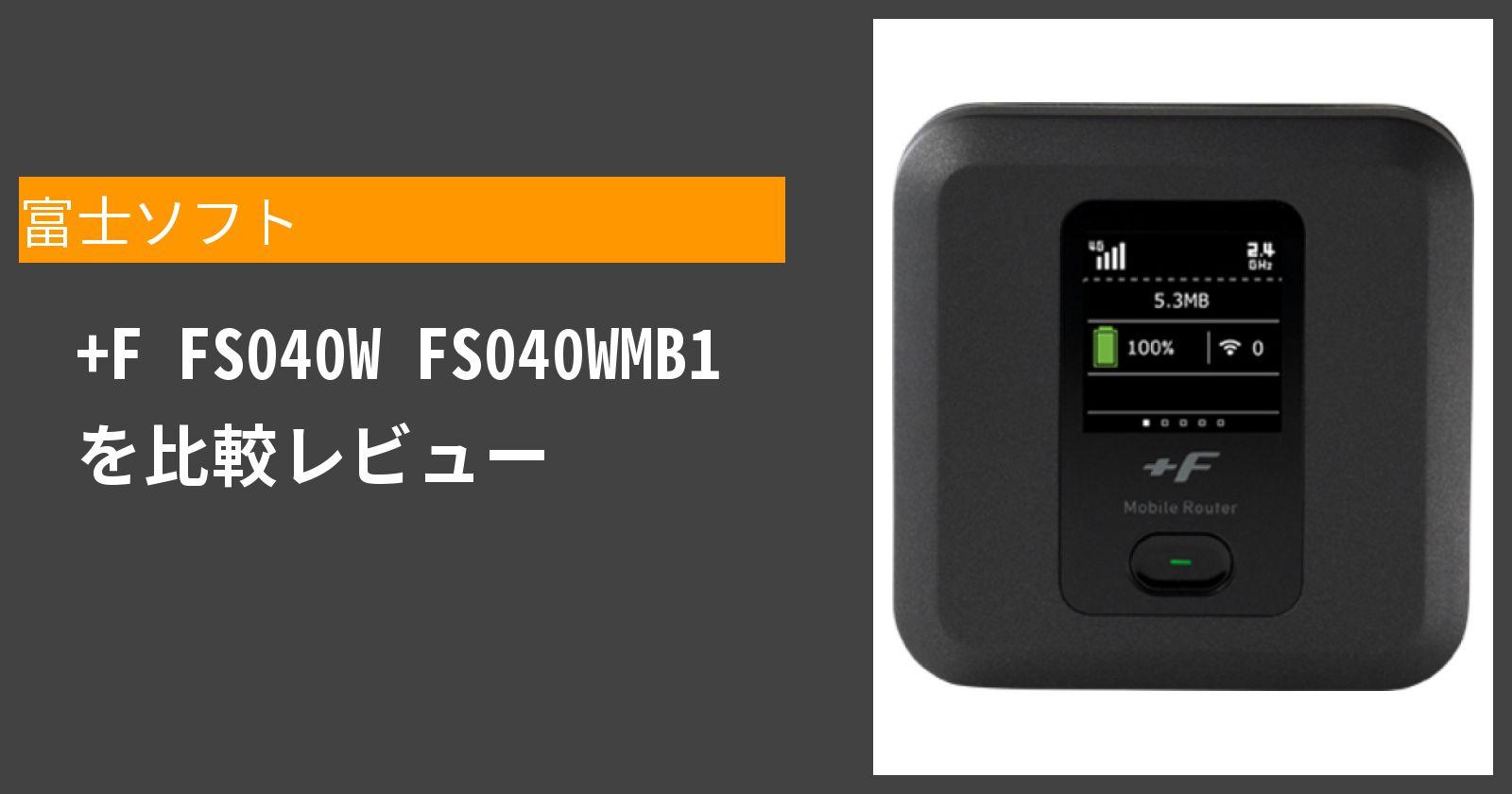 +F FS040W FS040WMB1を徹底評価