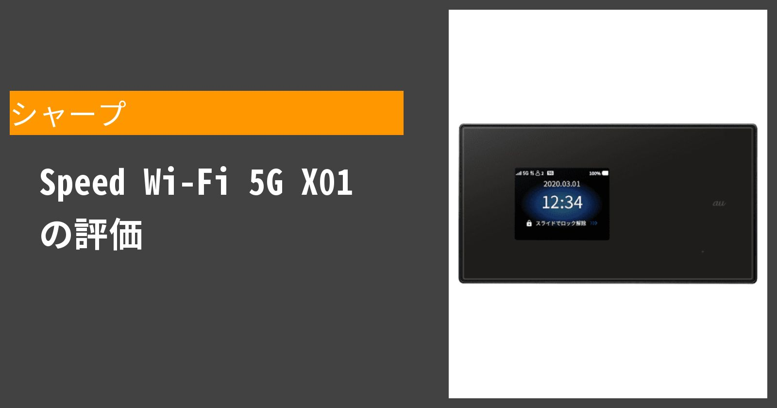 Speed Wi-Fi 5G X01を徹底評価