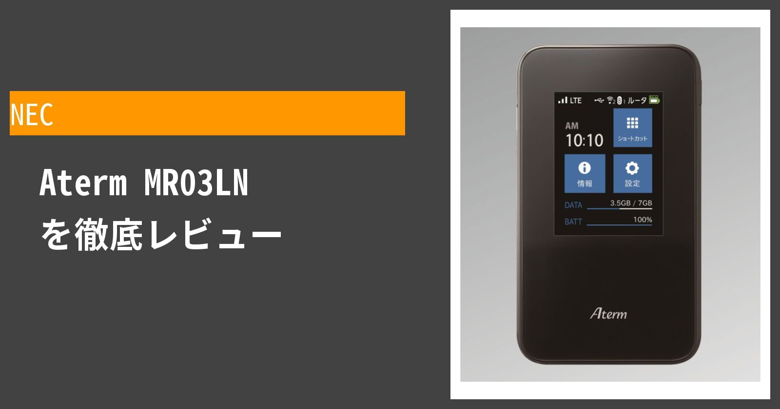 Aterm MR03LNを徹底評価