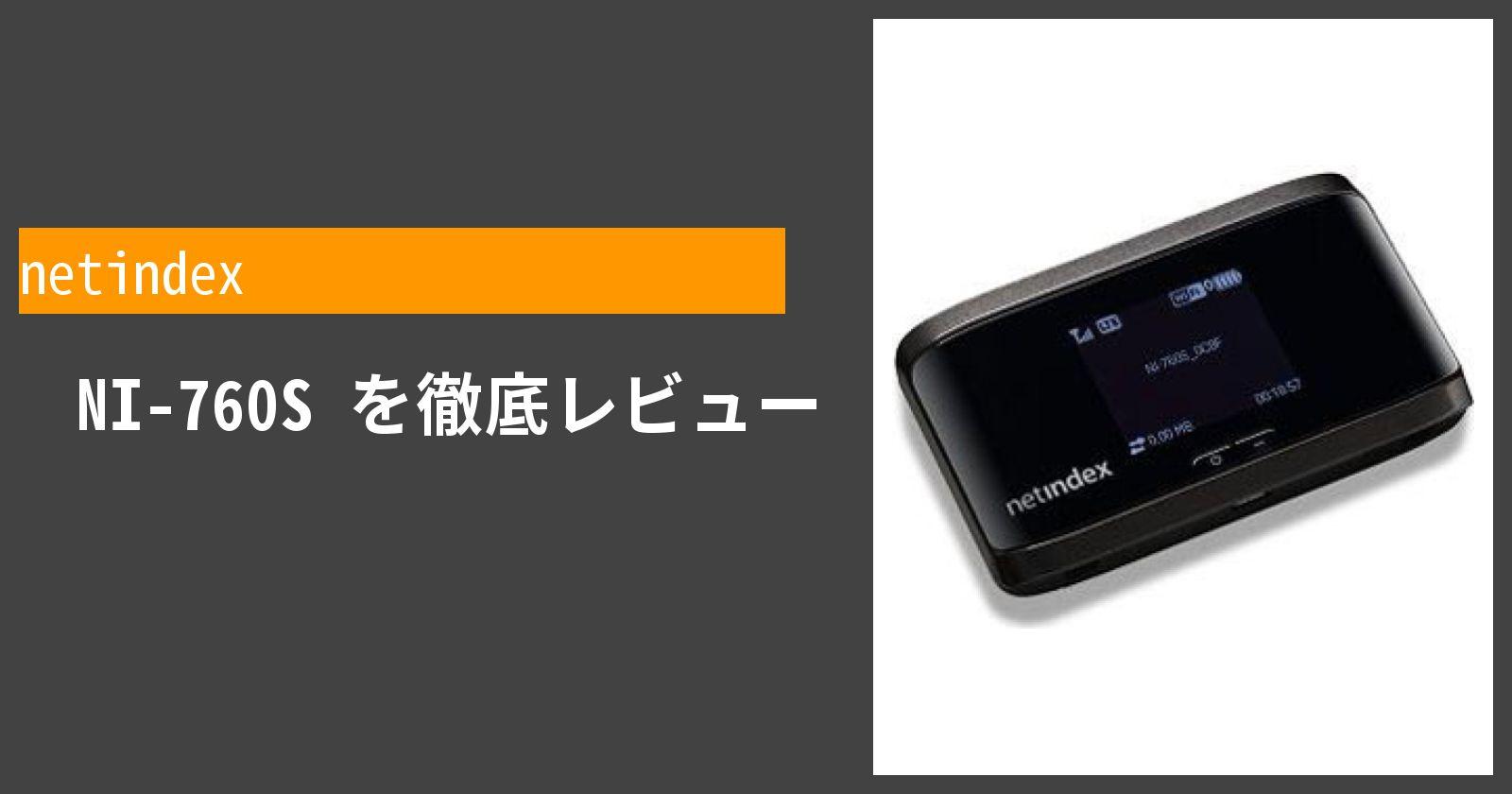 NI-760Sを徹底評価