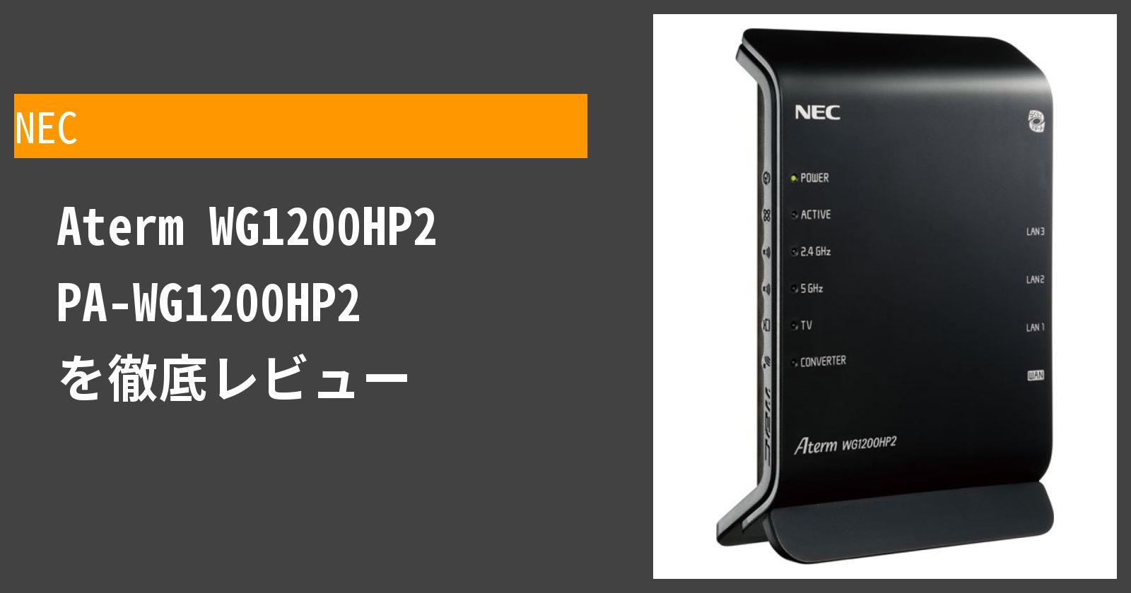Aterm WG1200HP2 PA-WG1200HP2を徹底評価