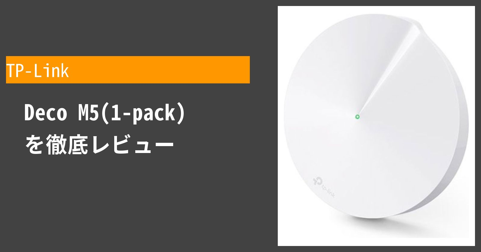 Deco M5(1-pack)を徹底評価