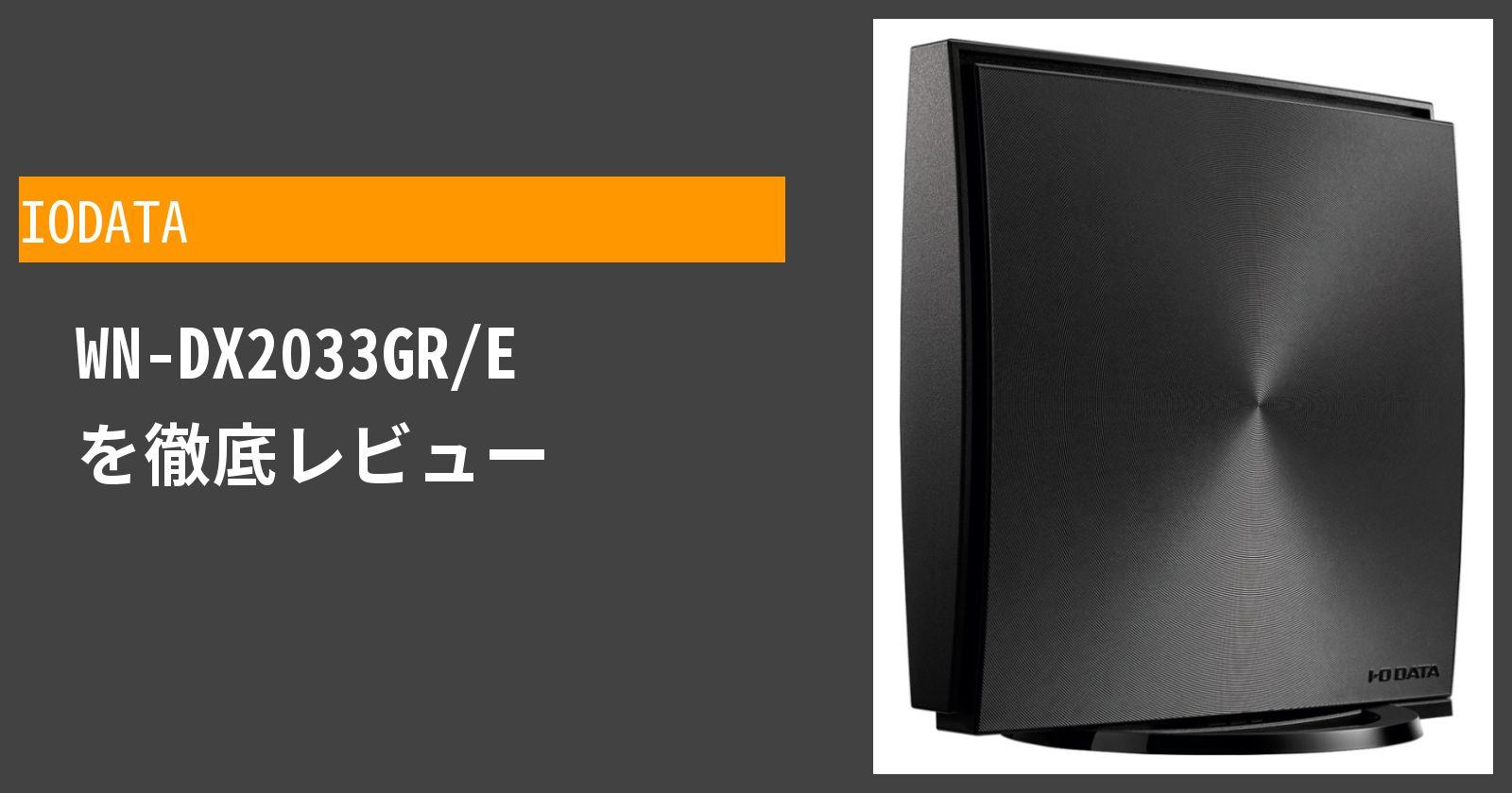 WN-DX2033GR/Eを徹底評価