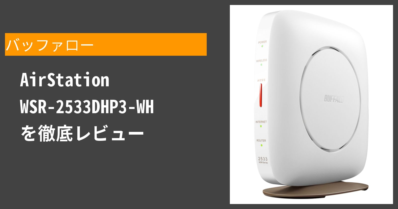 AirStation WSR-2533DHP3-WHを徹底評価