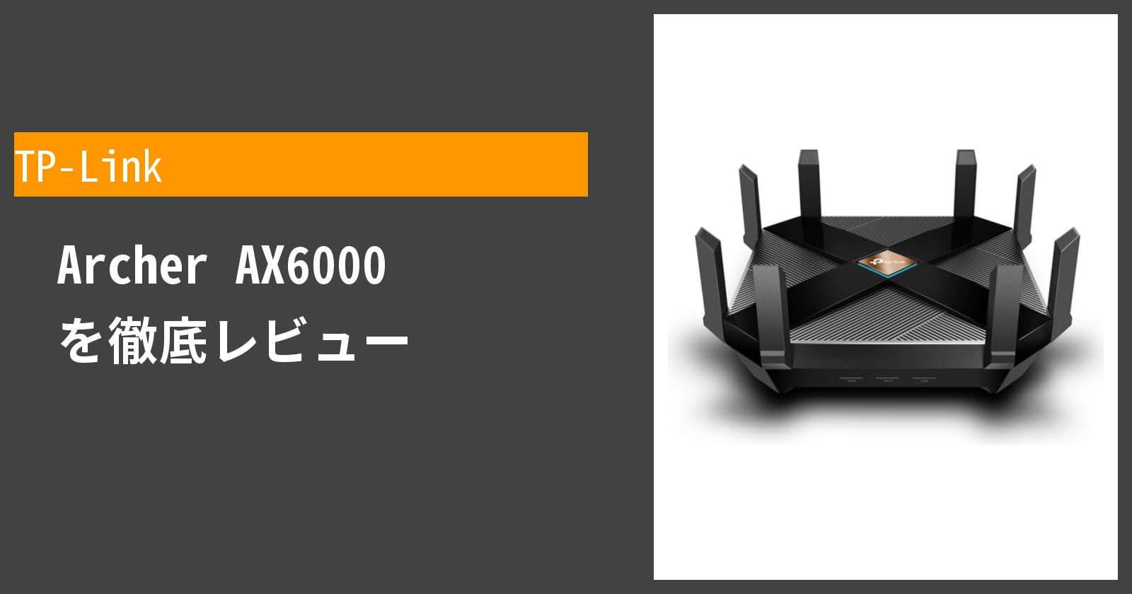 Archer AX6000を徹底評価