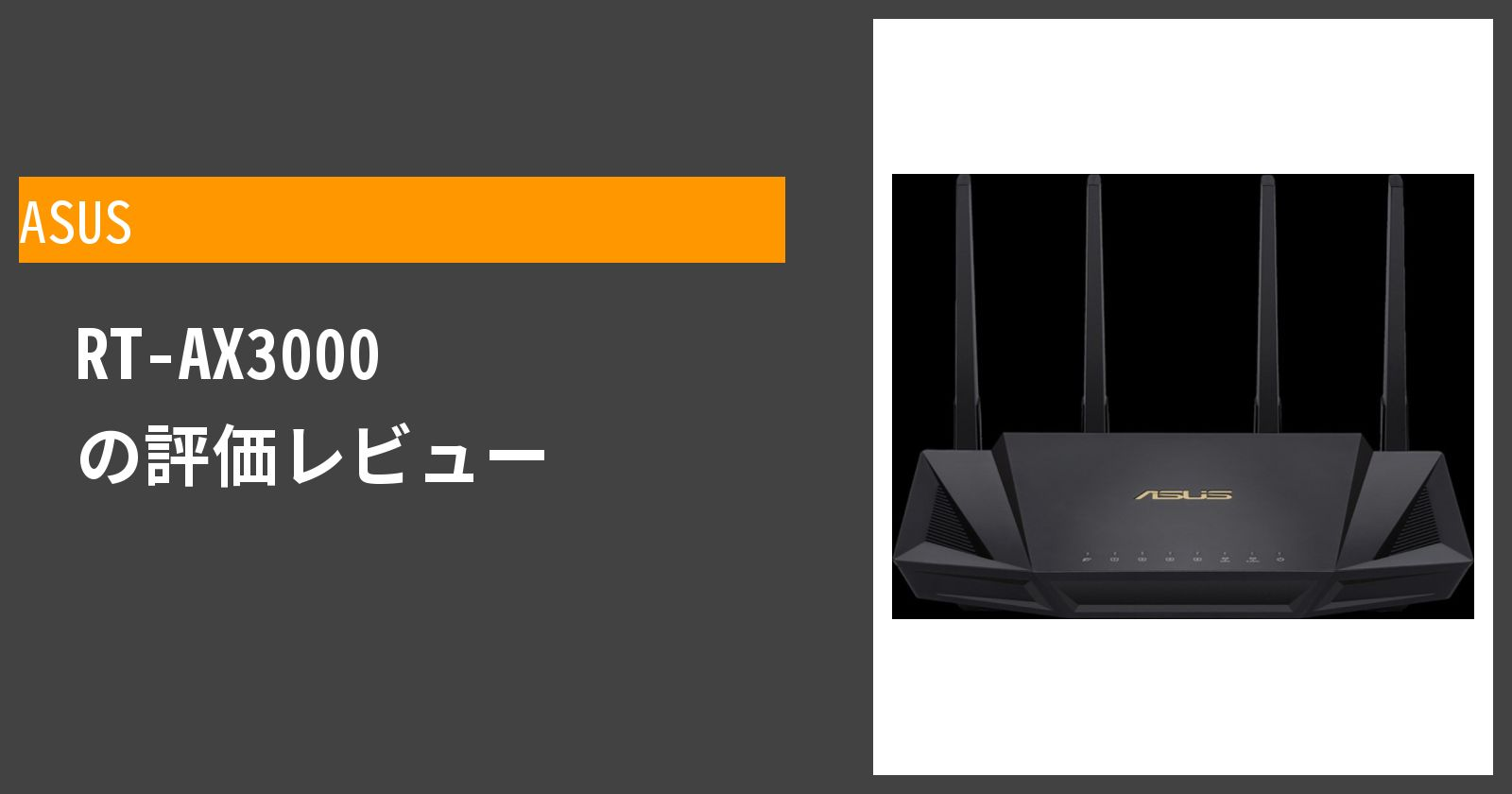 RT-AX3000を徹底評価