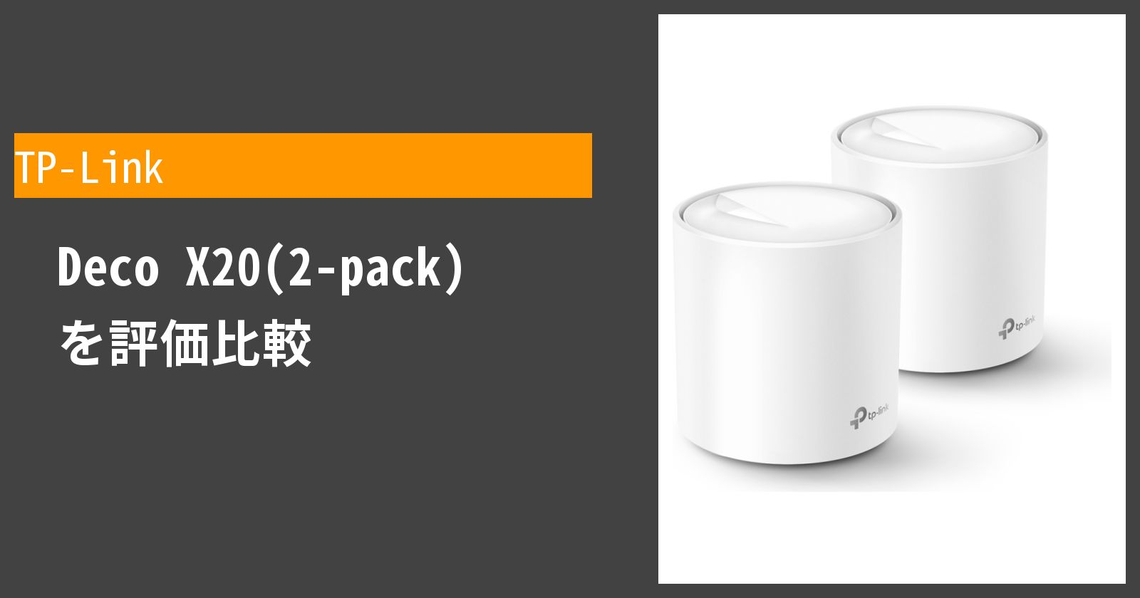 Deco X20(2-pack)を徹底評価