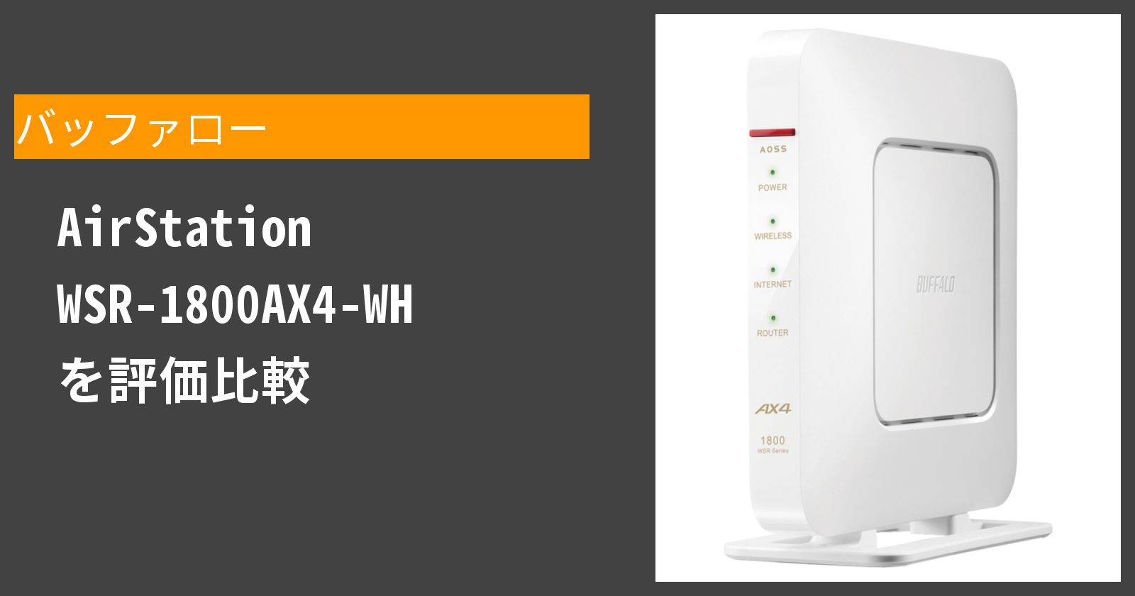 AirStation WSR-1800AX4-WHを徹底評価
