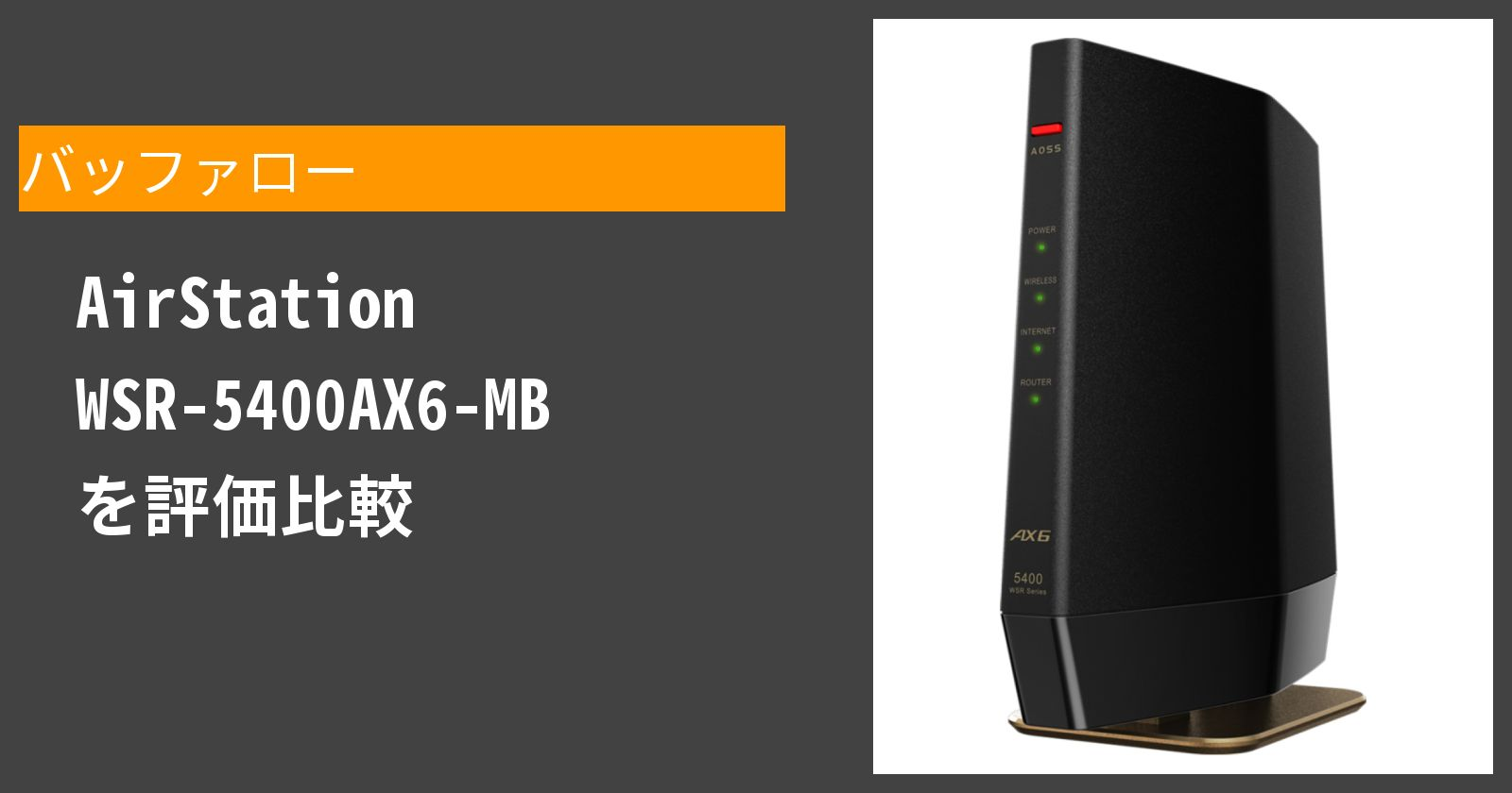 AirStation WSR-5400AX6-MBを徹底評価